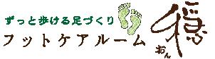 フットケアルーム穏|熊本|ずっと歩ける足づくり